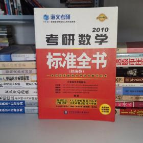 考研数学标准全书.经济类:2009最新版