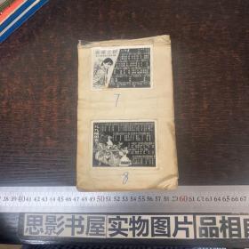 文革歌词照片-贴成一本小册子【56张合售 详情见图片】