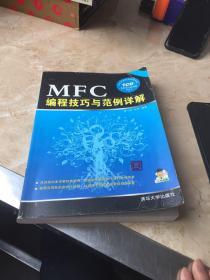 MFC编程技巧与范例详解