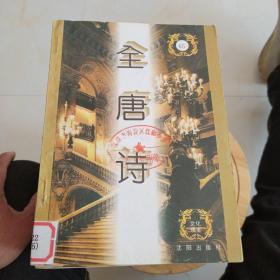 全唐诗  全65册【馆藏书,如图】
