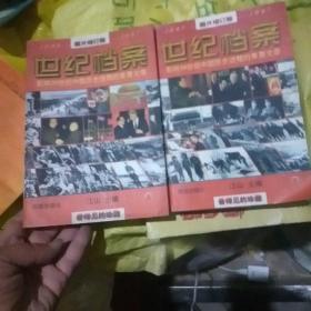 世纪档案:影响20世纪中国历史进程的重要文章(1895-1997)上下