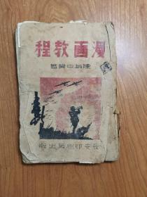 漫画教程(民国原版)