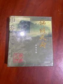 锦绣天府歌曲专辑双碟精装