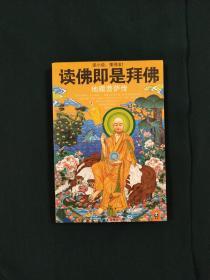 读佛即是拜佛:地藏菩萨传