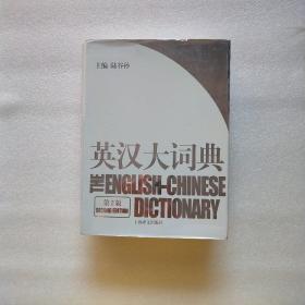 英汉大词典(第2版)精装、大16开(内页干净、当天发货)