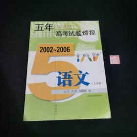 五年高考试题透视2002-2006语文(上海卷)