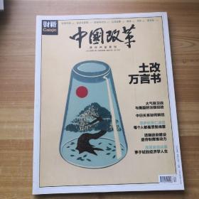 中国改革 财新 2013第11期