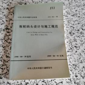 中华人民共和国行业标准-板桩码头设计与施工规范