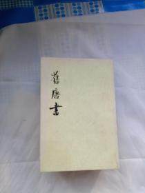旧唐书(2、3、10、13、14、15)6册合售,馆藏未阅