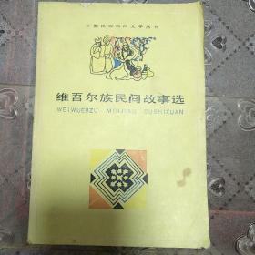维吾尔族民间故事选