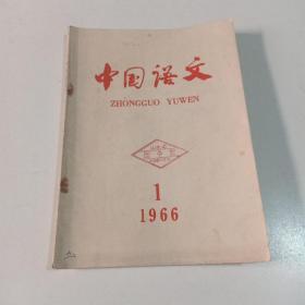 中国语文1966.1