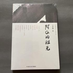 阿Q的祖先(中国当代小品文丛003)