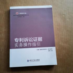 八谦律师文集:专利诉讼证据实务操作指引