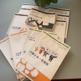 2020-2021北京新东方高考全日制(秋):套卷训练一 · 英语配套词汇;习题集·英语;每日晨读·英语(上);词霸必备·答案版;2020真题合集·英语;套卷训练一·英语;秋季考试合集·英语;中英互译落实手册