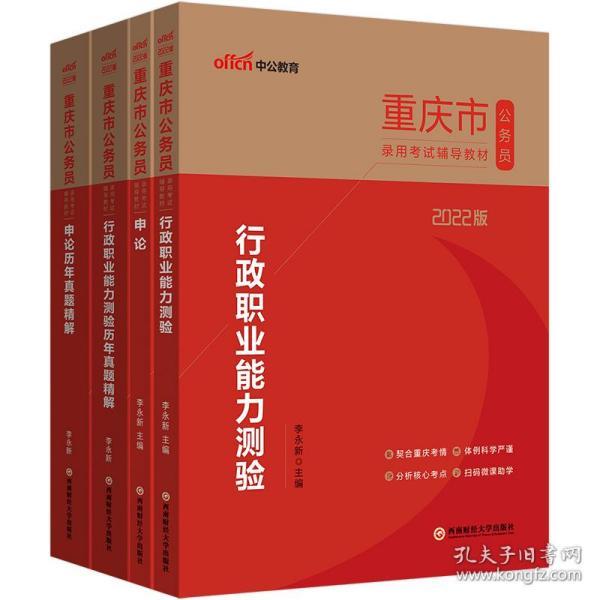 重庆公务员考试用书中公2022重庆市公务员录用考试辅导教材申论