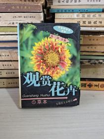 观赏花卉:大自然珍藏系列