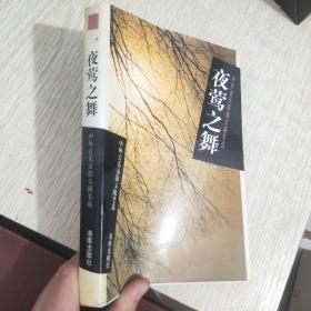 夜莺之舞:中外音乐家散文随笔选【1998年1版1印 仅5000册 】