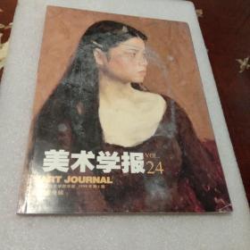 美术学报:广州美术学院学报1999年第1期总第24期.美术专辑