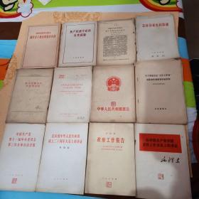 文革时期书13本(看图)