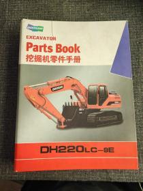 挖掘机零件手册(DH220 LC-9E)【活页装订】