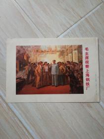 宣传画:毛主席视察上海钢铁厂(下边缺小块下角,上边有小口)