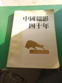 中国摄影四十年