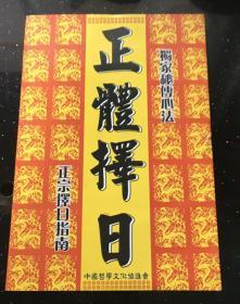 中国古代择日/正体择日