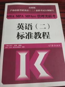 MBAMPAMPAcc管理类联考英语(二)标准教程