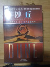 沙丘 世界科幻大师丛书