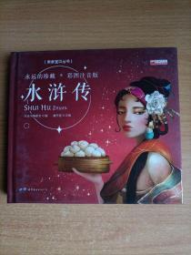 亲亲宝贝丛书——水浒传(永远的珍藏  彩图注音版)