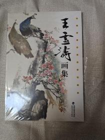 中国近现代著名绘画大师王雪涛 画集