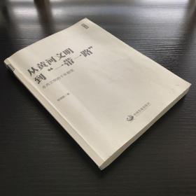 """从黄河文明到""""一带一路""""(第3卷)"""