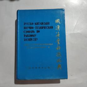 俄汉渔业科技词典