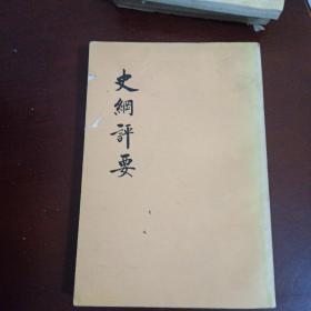 史纲评要(中册)