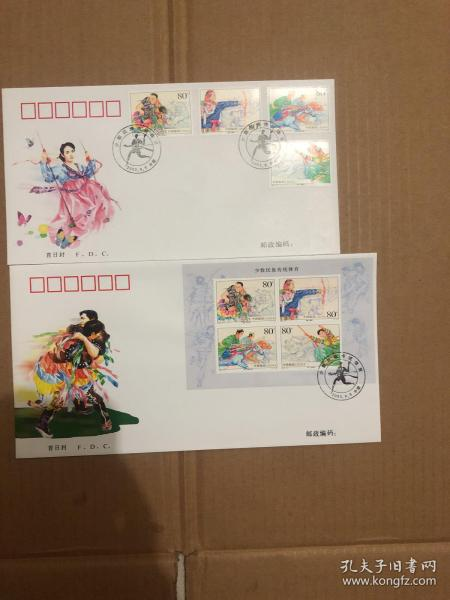 2003一16《少数民族传统体育》特种邮票首日挂号实寄封 (邮票.小型张封各1枚)