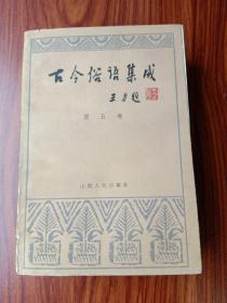 古今俗语集成.第五卷