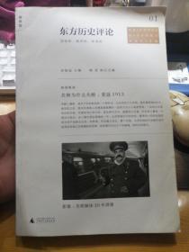 东方历史评论(第1辑):共和为什么失败:重返1913