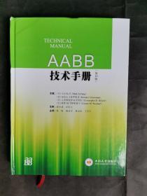 AABB技术手册(第18版),库存书