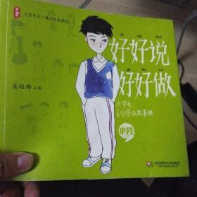 好好说 好好做:小学生言行得体故事绘(中段) 大夏书系正版