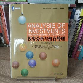 高等学校经济管理英文版教材·经济系列:投资分析与组合管理(英文原书第9版)