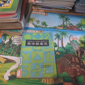 数学教案选 第一第二册 义务教育六年制小学教科书