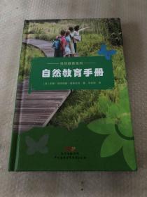 自然教育手册
