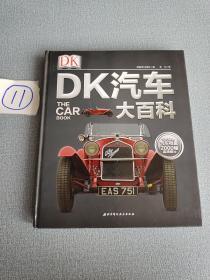 DK汽车大百科