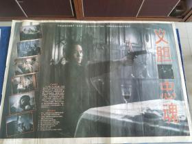 八九十年代,彩色遮幅式故事片《义胆忠魂》电影海报一幅。