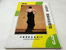 88年上海國畫攝影年歷縮樣3A150