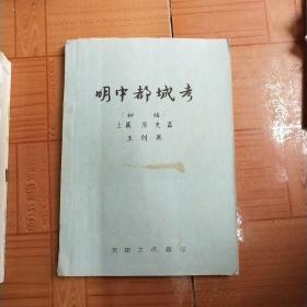 名中都城考(初稿,上篇历史篇)(铅字打印稿)