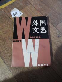 外国文艺 1979  5