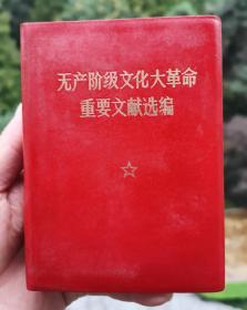 无产阶级文化大革命重要文献选编(64开 品完美)