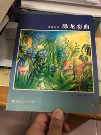 恐龙恋曲:麦唛系列