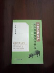 中国生猪生产波动周期及效应研究(1978-2010)